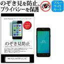 UPQ Phone A01X[4.5インチ]のぞき見防止 上...