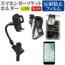 Apple iPhone 12 Pro [6.1インチ] 専用 シガーソケット USB充電型 フレキシブル アームホルダー 可動式ホルダー メール便送料無料