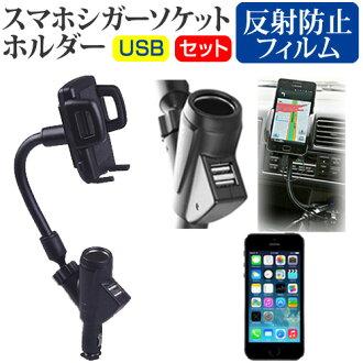 支持SoftBank(軟銀)APPLE iPhone 5s[4英寸]機種的雪茄插口USB充電型彈性臂持有人和反射防止液晶屏保護膜可動的算式持有人