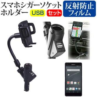 支持docomo(docomo)索尼(SONY)Xperia Z3 Compact SO-02G[4.6英寸]機種的雪茄插口USB充電型彈性臂持有人和反射防止液晶屏保護膜可動的算式持有人