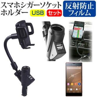 軟銀 (Softbank) 索尼 (SONY) Xperia Z3 5.2 英寸雪茄打火機插座 USB 充電型柔性機械臂持有移動持有人