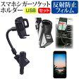 【メール便は送料無料】ASUS ZenFone Selfie ZD551KL SIMフリー[5.5インチ]機種対応シガーソケット USB充電型 フレキシブル アームホルダー と 反射防止 液晶保護フィルム 可動式ホルダー