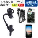 ASUS ZenFone Selfie ZD551KL 5.5インチ 機種対応シガーソケット USB充電型 フレキシブル アームホルダー と 反射防止 液晶保護フィルム 可動式ホルダー メール便送料無料