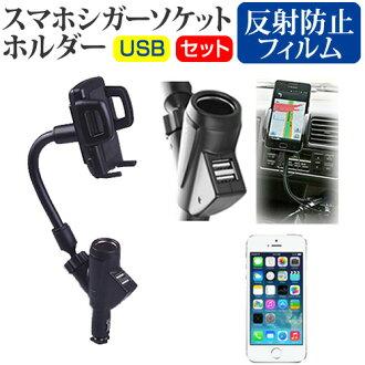 APPLE iPhone 5s 16GB Y手機[4英寸]雪茄插口USB充電型彈性臂持有人可動的算式持有人
