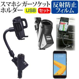 HTC HTC 10 HTV32 au[5.2英寸]雪茄插口USB充電型彈性臂持有人可動的算式持有人