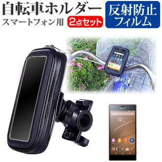 供支持au索尼(SONY)Xperia Z3 SOL26[5.2英寸]機種的智慧型手機使用的自行車持有人和反射防止液晶屏保護膜座騎持有人全氣候型智慧型手機持有人