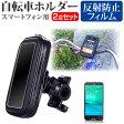【メール便は送料無料】ASUS ZenFone Go ZB551KL SIMフリー[5.5インチ]スマートフォン用 自転車ホルダー マウントホルダー 全天候型 スマホホルダー