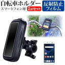 ショッピングdocomo サムスン Galaxy S7 edge [5.5 インチ] スマートフォン用 自転車ホルダー マウントホルダー 全天候型 スマホホルダー メール便送料無料