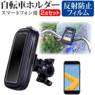 供HTC HTC 10 HTV32 au[5.2英寸]智慧型手機使用的自行車持有人座騎持有人全氣候型智慧型手機持有人