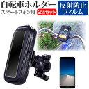 京セラ TORQUE G03 [4.6インチ] スマートフォン用 自転車ホルダー マウントホルダー 全天候型 スマホホルダー メール便送料無料