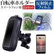 【メール便は送料無料】iPhoneSE[4インチ]スマートフォン用 自転車ホルダー マウントホルダー 全天候型 スマホホルダー