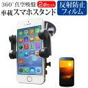 APPLE iPhone XS Max [6.5インチ] 機種で使える スマホ用スタンド 車載ホルダー 360度回転 レバー式真空吸盤 スマホスタンド メール便送料無料