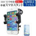 Apple iPhone 11 Pro [5.8インチ] 機種で使える スタンド 車載ホルダー 360度回転 レバー式真空吸盤 スマホスタンド メール便送料無料