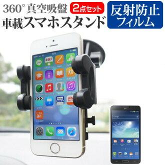 反射防止液晶屏保護膜360度旋轉操縱桿式真空吸盤智慧型手機供支持au三星GALAXY Note3 SCL22[5.7英寸]機種的智慧型手機使用的枱燈車載持有人和枱燈