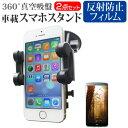 APPLE iPhone6 Plus / iPhone7 Plus / iPhone8 Plus スマートフォン用スタンド 車載ホルダー 360度回転 レバー式真空吸盤 スマホスタンド メール便送料無料