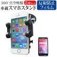 【メール便は送料無料】ASUS ZenFone Zoom ZX551ML SIMフリー[5.5インチ]スマートフォン用スタンド 車載ホルダー 360度回転 レバー式真空吸盤 スマホスタンド
