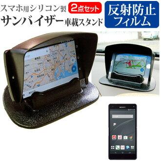 供支持docomo(docomo)索尼(SONY)Xperia Z3 Compact SO-02G[4.6英寸]機種的智慧型手機使用的遮陽罩和矽製造枱燈和反射防止液晶屏保護膜車載枱燈智慧型手機枱燈