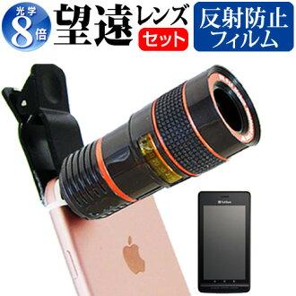 8倍的供支持SoftBank(軟銀)松下LUMIX Phone 101P[4英寸]機種的智慧型手機使用的環形別針式反射防止液晶屏保護膜智慧型手機透鏡相機鏡頭長焦距鏡頭和長焦距鏡頭