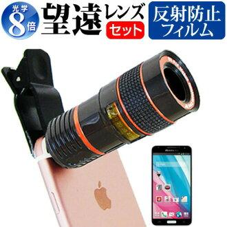 8倍的供支持docomo(docomo)三星GALAXY J SC-02F[5英寸]機種的智慧型手機使用的環形別針式反射防止液晶屏保護膜智慧型手機透鏡相機鏡頭長焦距鏡頭和長焦距鏡頭