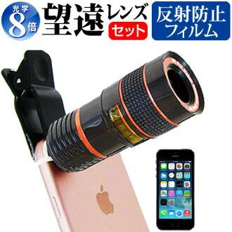 8倍的供支持APPLE iPhone5,5c,5s[4英寸]機種的智慧型手機使用的環形別針式反射防止液晶屏保護膜智慧型手機透鏡相機鏡頭長焦距鏡頭長焦距鏡頭和02P01Oct16