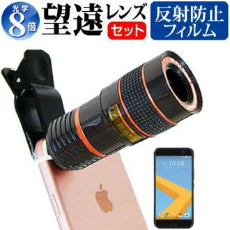 8倍的供HTC HTC 10 HTV32 au[5.2英寸]智慧型手機使用的環形別針式長焦距鏡頭智慧型手機透鏡相機鏡頭長焦距鏡頭
