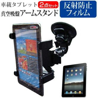 供支持APPLE iPad[9.7英寸]機種的平板電腦使用的真空吸盤臂枱燈和反射防止液晶屏保護膜平板電腦枱燈自由轉動操縱桿式真空吸盤
