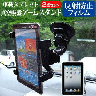 供支持APPLE iPad 2 MC981J/A[9.7英寸]機種的平板電腦使用的真空吸盤臂枱燈和反射防止液晶屏保護膜平板電腦枱燈自由轉動操縱桿式真空吸盤