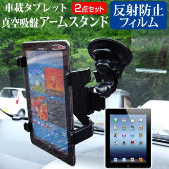 供支持APPLE iPad MC706J/A[9.7英寸]機種的平板電腦使用的真空吸盤臂枱燈和反射防止液晶屏保護膜平板電腦枱燈自由轉動操縱桿式真空吸盤