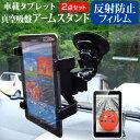 【メール便は送料無料】KAIHOU KH-MID700[7インチ]機種対応タブレット用 真空吸盤 アームスタンド と 反射防止 液晶保護フィルム タブレットスタンド 自由回転 レバー式真空吸盤