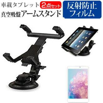 供支持APPLE iPad mini 4[7.9英寸]機種的平板電腦使用的真空吸盤臂枱燈和反射防止液晶屏保護膜平板電腦枱燈自由轉動操縱桿式真空吸盤