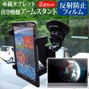 【メール便は送料無料】Lenovo YOGA Tab 3 8 ZA090019JP[8インチ]機種対応タブレット用 真空吸盤 アームスタンド と 反射防止 液晶保護フィルム タブレットスタンド 自由回転 レバー式真空吸盤