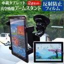 【メール便は送料無料】マイクロソフト Surface 3 128GB MSSAA4 SIMフリー[10.8インチ]タブレット用 真空吸盤 アームスタンド タブレットスタンド 自由回転 レバー式真空吸盤