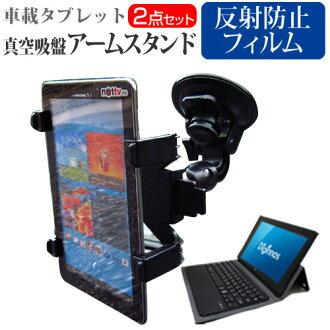 Dospara Iginnos g 09iw2 [8.9 英寸] 片真空吸盤臂站平板電腦站自由旋轉杆吸