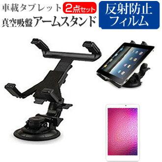 華碩 ZenPad 3 8.0 Z581KL 7.9 英寸平板真空吸盤的手臂站平板電腦站自由旋轉杆吸
