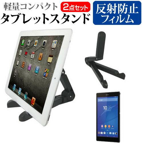 SONY Xperia Z3 Tablet[8インチ]機種対応タブレットスタンド 軽量コンパクトタイプ と 反射防止 液晶保護フィルム 携帯可能 角度調節自在 メール便なら送料無料