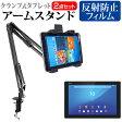 【メール便は送料無料】SONY Xperia Z4 Tablet Wi-Fiモデル SGP712JP/B[10.1インチ]機種対応タブレット用 クランプ式 アームスタンド と 反射防止 液晶保護フィルム タブレットスタンド