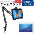【メール便は送料無料】SONY Xperia Z4 Tablet Wi-Fiモデル SGP712JP/W[10.1インチ]機種対応タブレット用 クランプ式 アームスタンド と 反射防止 液晶保護フィルム タブレットスタンド