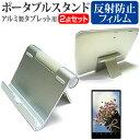 ASUS TransBook T100HA 10.1インチ 機種対応アルミ製 ポータブルタブレットスタンド と 反射防止 液晶保護フィルム 折畳み 角度調節が自在 メール便なら送料無料