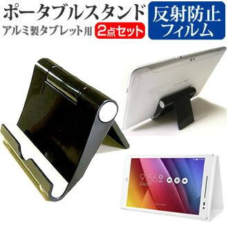 支持ASUS ASUS ZenPad 7.0 with ZenClutch Z370C-WH16[7英寸]機種的手提式平板電腦枱燈黑和反射防止液晶屏保護膜折疊式的角度調節自在