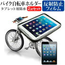 APPLE iPad mini [7.9インチ] 機種対応タブレット用 バイク 自転車 ホルダー と 反射防止 液晶保護フィルム マウントホルダー ケース ..