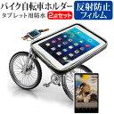 APPLE iPad mini 2 / 3 [7.9インチ] 機種対応タブレット用 バイク 自転車 ホルダー と 反射防止 液晶保護フィルム マウントホルダー ケ..