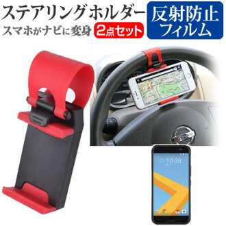 宏達電 HTC 10 HTV32 au [5.2 英寸] 轉向可穿戴智慧手機持有人車車輛轉向智慧手機持有人鑄