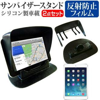 供支持APPLE iPad mini Retina顯示器[7.9英寸]機種的平板電腦使用的遮陽罩和矽製造枱燈和反射防止液晶屏保護膜遮陽物車載枱燈