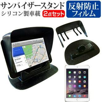 供支持APPLE iPad mini 3[7.9英寸]機種的平板電腦使用的遮陽罩和矽製造枱燈和反射防止液晶屏保護膜遮陽物車載枱燈