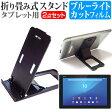 【メール便は送料無料】SONY Xperia Z4 Tablet Wi-Fiモデル SGP712JP/B[10.1インチ]折り畳み式 タブレットスタンド 黒 と ブルーライトカット 液晶保護フィルム セット スタンド 保護フィルム 折畳
