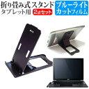 Acer Switch Alpha 12 12インチ 機種で使える 折り畳み式 タブレットスタンド 黒 と ブルーライトカット 液晶保護フィルム セット スタンド 保護フィルム 折畳 メール便送料無料