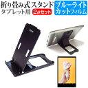 ASUS ZenPad 3S 10 9.7インチ 折り畳み式 タブレットスタンド 黒 と ブルーライトカット 液晶保護フィルム セット スタンド 保護フィルム 折畳 メール便なら送料無料