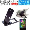 Huawei MediaPad M3 Lite 10 10.1インチ 折り畳み式 タブレットスタンド 黒 と ブルーライトカット 液晶保護フィルム セット スタンド 保護フィルム 折畳 メール便なら送料無料