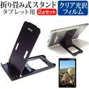 Acer Switch One SW1-011 10.1インチ 折り畳み式 タブレットスタンド 黒 と 指紋防止 液晶保護フィルム セット スタンド 保護フィルム 折畳 メール便送料無料