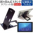 【メール便は送料無料】SONY Xperia Z4 Tablet Wi-Fiモデル SGP712JP/B[10.1インチ]折り畳み式 タブレットスタンド 黒 と 反射防止 液晶保護フィルム セット スタンド 保護フィルム 折畳